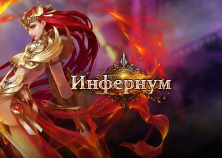 Инфернум играть бесплатно онлайн игру на геймне