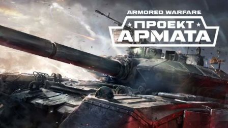 Armored Warfare играть онлайн бесплатно