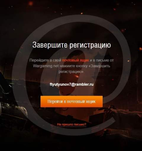регистрация World of Tanks