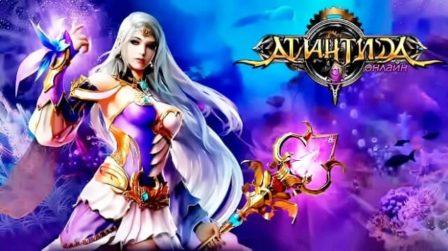 Атлантида играть онлайн бесплатно