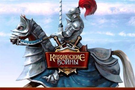 Княжеские войны играть онлайн бесплатно на официальном русском сайте