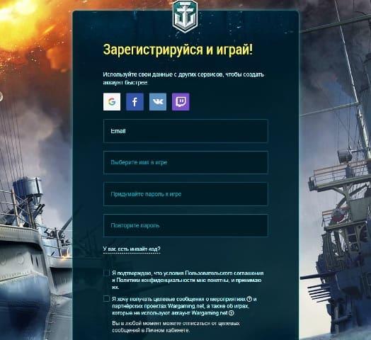 Регистрация аккаунта World of Warships с бонусом и подарком