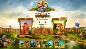 Играть в игру Ботва онлайн бесплатно