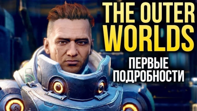 The Outer Worlds - Новостное трио о РПГ