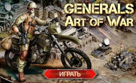 Generals: Art of War браузерная онлайн игра, регистрация,