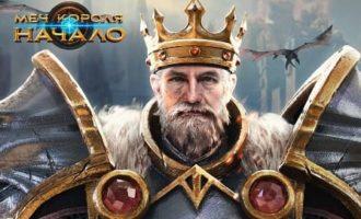 Меч короля: Начало играть онлайн бесплатно официальный сайт