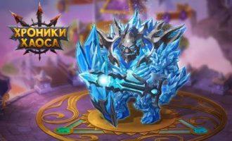 Хроники Хаоса - играть онлайн бесплатно на официальном сайте