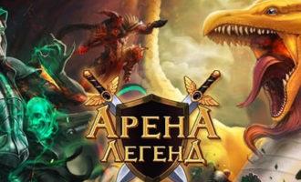 Арена Легенд браузерная онлайн игра официальный сайт