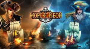 Морской Бой играть онлайн бесплатно русскую браузерную игру