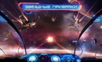Звездные Призраки - космическая онлайн игра