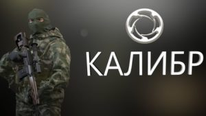 Калибр бесплатная онлайн игра от Wargaming ОФ сайт