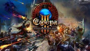 Сфера 3 - играть онлайн бесплатно на официальном сайте