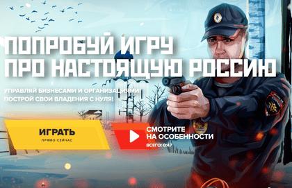 игра криминальная Россия